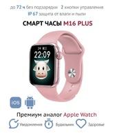 Фитнес-браслет Watch 6 44mm, M16 Plus, Bluetooth, 200mAh, IP67, розовый