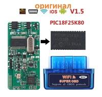 Диагностический сканер ELM327 OBD2 v.1.5, Wi-Fi, ST, поддержка iOS, 25K80