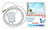 Антенна комнатная Уралочка Tvix, с усилителем 41Дб, кабель 3 метра, питание от цифрового приёмника