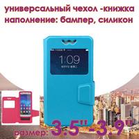 """Чехол-книжка универсальная, силик.бампер, 3.5""""-3.9"""", голубой"""