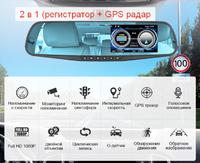 """Видеорегистратор + GPS радар AddKey NB01, зеркало, FHD, 4.3"""", GPS, speedcam, голосовые подсказки, с"""