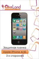 Защитная пленка на дисплей iPhone 4/4S комплект