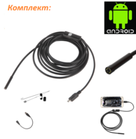 Камера эндоскоп microUSB/USB, 5.5мм, 1.5м, 640*480, IP67, с подсветкой