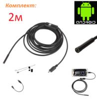 Камера эндоскоп microUSB/USB, 7мм, 2м, 640*480, IP67, с подсветкой