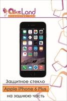Защитное стекло Apple iPhone 6/6S Plus на заднюю часть