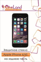 Защитное стекло Apple iPhone 6/6S на заднюю часть