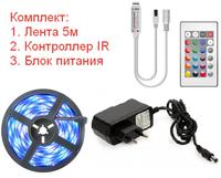 Комплект светодиодная лента 3528, б/вл IP20, 12в, 4,8Вт.м, 60д.м. 5м, RGB, IR контроллер, блок питан