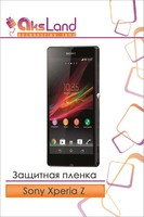 Защитная пленка на дисплей Sony Xperia Z