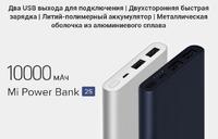 Портативный аккумулятор PowerBank 10000mAh, Xiaomi Mi Power Bank 2S, 2xUSB, QC3.0, черный