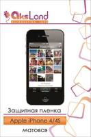 Защитная пленка на дисплей iPhone 4/4S матовая