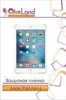 Защитная пленка на дисплей Apple iPad mini 4