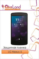 Защитная пленка на дисплей LG Nexus 5