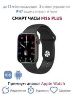 Фитнес-браслет Watch 6 44mm, M16 Plus, Bluetooth, 200mAh, IP67, черный