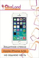 Защитное стекло Apple iPhone 5/5S/SE на заднюю часть