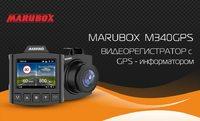 Видеорегистратор + GPS радар MaruBox M340G, FHD, IPS 2', GPS, конденсатор, черный