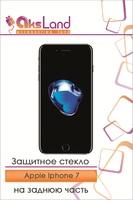Защитное стекло для Apple iPhone 7 (8) на заднюю часть