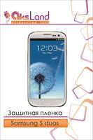 Защитная пленка на дисплей Samsung Galaxy S duos (s7562)