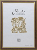 Фоторамка деревянная 13*18 см, Зебра, со стеклом, бордовый, золото (3807)