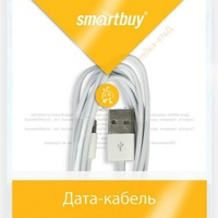 Кабель для iPhone 8pin, Smartbuy iK-512, белый, 1м