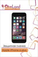 Защитная пленка на дисплей iPhone 6/6S/7 Plus