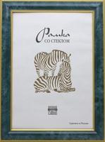Фоторамка пластиковая 21*30см, Зебра, со стеклом, изумрудный мрамор, золото (3999)