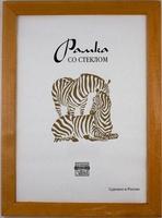 Фоторамка деревянная 13*18 см, Зебра, со стеклом, янтарь (21-03)