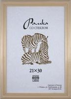 Фоторамка деревянная 21*30 см, Зебра, со стеклом, бесцветный (22-00)