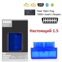 Диагностический сканер ELM327 OBD2 v.1.5, Bluetooth, jFind, синий, 25K80, Box