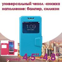 """Чехол-книжка универсальная, силик.бампер, 4.5""""-4.8"""", голубой"""