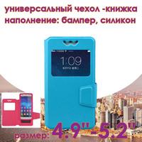 """Чехол-книжка универсальная, силик.бампер, 4.9""""-5.2"""", голубой"""