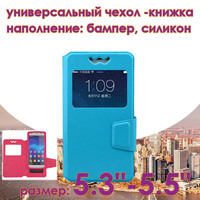 """Чехол-книжка универсальная, силик.бампер, 5.3""""-5.5"""", голубой"""