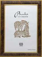 Фоторамка пластиковая 21*30см, Зебра, со стеклом, коричневый, золото (3921)