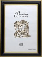 Фоторамка пластиковая 21*30см, Зебра, со стеклом, черный, золото (3963)