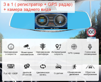 """Видеорегистратор + GPS радар зеркало с камерой заднего вида AddKey NB02cam, FHD, 4.3"""", Speedcam, гол"""