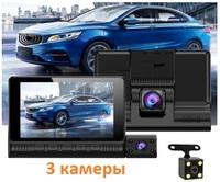 """Видеорегистратор с камерой заднего вида JL5601, FHD, 4.0"""", + салонная инфракрасная камера"""