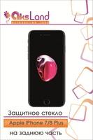 Защитное стекло Apple iPhone 7/8 Plus на заднюю часть